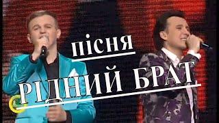 """Пісня """"Рідний брат"""", Дмитро та Назарій Яремчуки"""