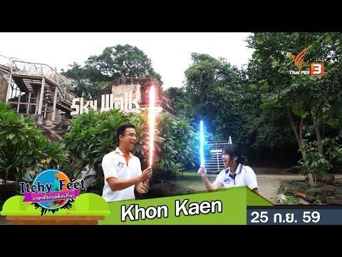Khon Kaen - วันที่ 25 Sep 2016
