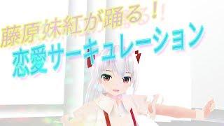 【MMD動画】藤原妹紅が踊る!恋愛サーキュレーション!