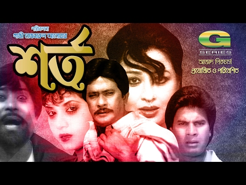 Shorto | HD1080p | Razzak | Sobnom | Ilias Kanchan | Anju | Bangla Classical Movie