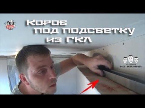Как сделать короб с подсветкой из гипсокартона без фрезера