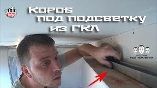 видео Короб из гипсокартона на потолке