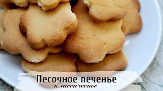 Песочное печенье | Рецепт на сливочном масле