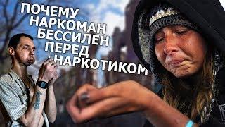 ПОЧЕМУ НАРКОМАН БЕССИЛЕН ПЕРЕД НАРКОТИКОМ