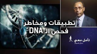 تأمّل معي (65): تطبيقات ومخاطر فحص الـDNA