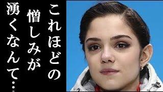 紀平梨花優勝でファイナルを逃したメドベージェワが放った一言に一同驚愕。【うわさのニュース】