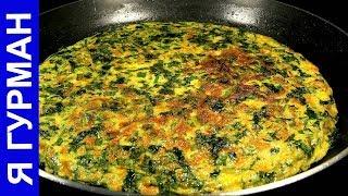 Идея Для Завтрака! Кюкю-Яичница с Зеленью.