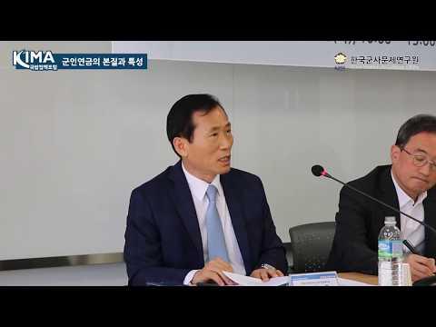 군인연금의 본질과 특성 - 김철우 박사