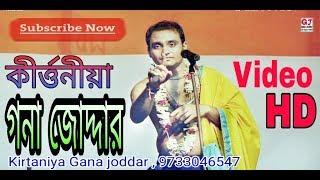 গনা জোদ্দার | NEW KIRTAN VIDEO HD | BENGALI KIRTAN SONG 2018