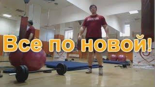 """Подготовка на ЧМ WRPF видео 5: """"Все по новой"""""""