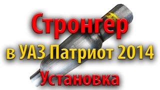 видео Удаление или замена катализатора системы выпуска Уаз Хантер Евро-2