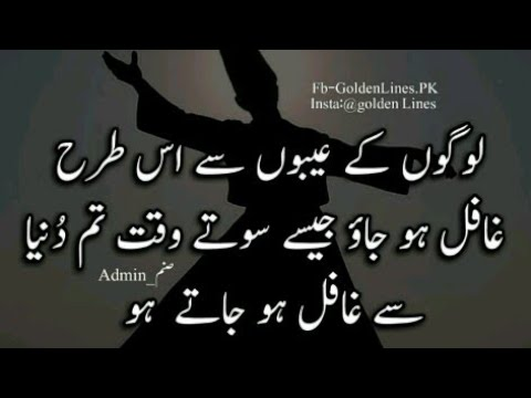 Best Quotes About Reality Of Life In Urdu