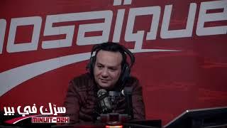 Serrek fi bir 08.01.2019 سرك في بير 08/01/2019 علاء الشابي حلقة كاملة