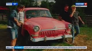 Кузбасские танцоры сняли клип на песню группы «Хлеб»