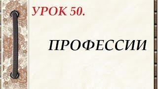 Русский язык для начинающих. УРОК 50. ПРОФЕССИИ