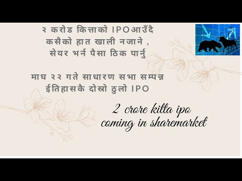 2 crore kitta ipo coming in nepal share market/nepse/share market nepal/meroshare/stock market nepal
