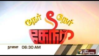 Ner Ner Theneer 09-02-2016 – Puthiya Thalaimurai tv Show