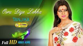 Osru Diya likha A gan   Shohagini (2016)   HD Music Song   Tanjika   CD Vision