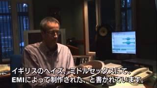 EMIアビイロード・スタジオ エンジニア インタビュー 2/3
