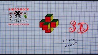 3D ПРОСТЫЕ ОБЪЕМНЫЕ РИСУНКИ ПО КЛЕТОЧКАМ #pixelvideo
