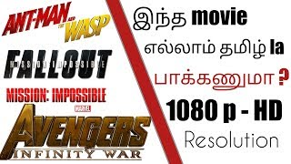 how to download any hollywod movies and tamil dubbed movies 720 p and 1080 p  { tamil }