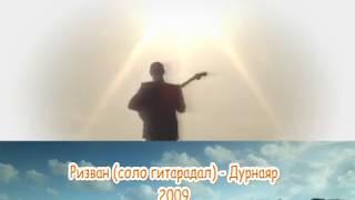Имамклукентский Ризван гитарадал - Дурнаяр 2009