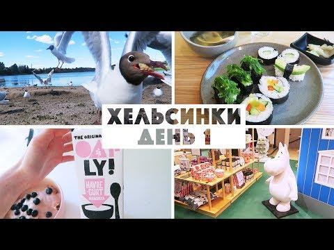 Хельсинки - город чаек! Очень много суши и муми-троллей :) - Простые вкусные домашние видео рецепты блюд