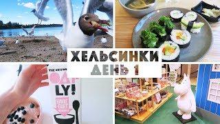 Хельсинки - город чаек! Очень много суши и муми-троллей :)