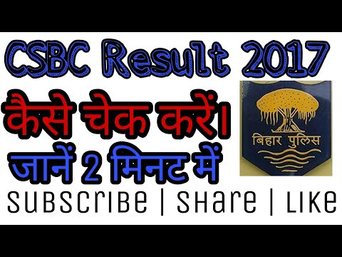 Check CSBC Result 2017 - How to Check CSBC Result 2017 | Central Selection Board of Constable |