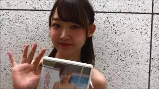 小島瑠那「ミスFLASH2018」 DVD発売メッセージ 小島瑠那 検索動画 11