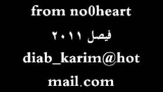 from no0heart فيصل في الحمام