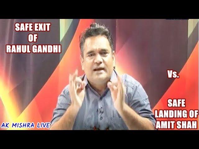 SAFE EXIT OF RAHUL GANDHI Vs. SAFE LANDING OF AMIT SHAH - 2019 ELECTIONS