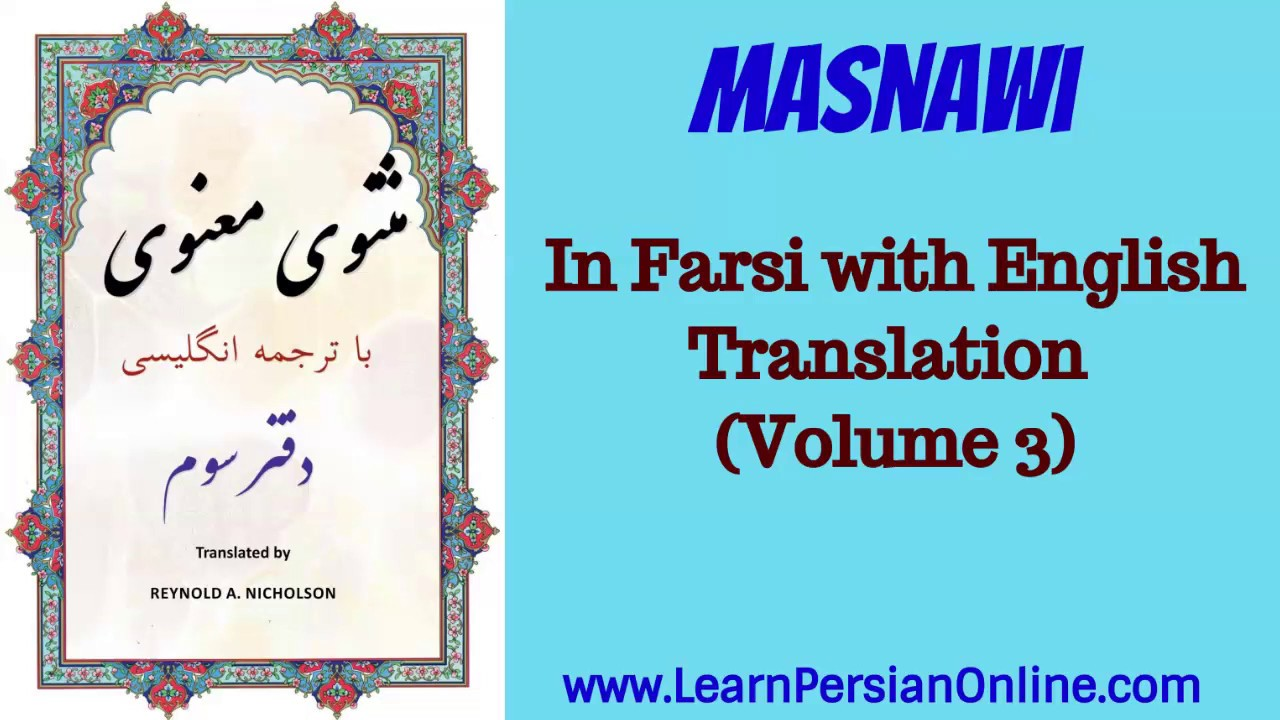 Masnawi Rumi In Farsi With English Translation Part 314 The Story