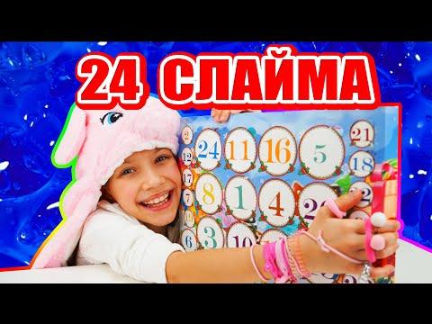 24 СЛАЙМА в