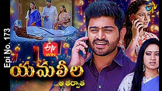 Yamaleela | 9th April 2021 | Full Episode No 173 | ETV Telugu