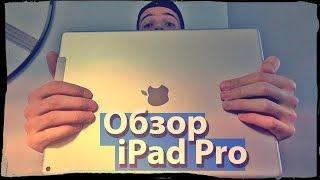 Обзор iPad Pro: 3 повода любить и ненавидеть