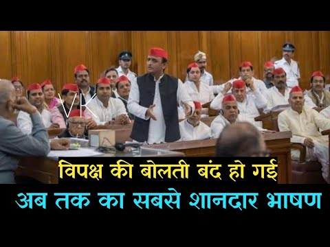 Akhilesh Yadav Latest Speech In Uttar Pradesh Vidhan Parishad | Samajwadi Party |