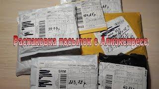 Розпакування посилок з Алиэкспресс / Aliexpress для манікюру і не тільки / #1
