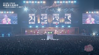 C&K ? ドラマ(from『超無謀な挑戦状〜10周年だョ!全員集合 〜 in 横浜アリーナ』)
