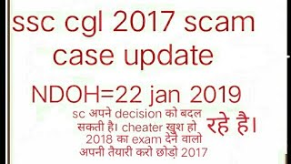 Ssc cgl 2017 scam case ndoh 22 jan..sc may change its decision by ssc smart classes
