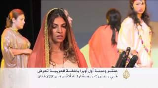 عنتر وعبلة أول أوبرا باللغة العربية تعرض في بيروت