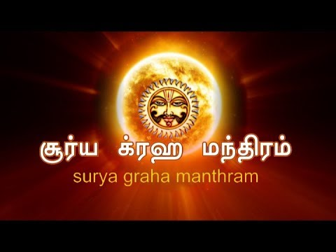 SURYA GRAHANAM (SOLAR ECLIPSE) MANTHRAM IN TAMIL - LAKSLEAD