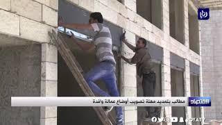 مطالب بتمديد مهلة تصويب أوضاع عمالة وافدة - (30/12/2019)