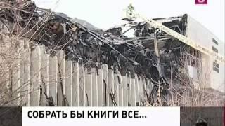 Сгорела библиотеке. Мировые новости. 10.02.2015