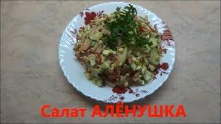 Салат АЛЁНУШКА. Рецепт салата с ветчиной и огурцами.