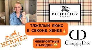 КУПИЛА МНОГО ЛЮКСА В СЕКОНД ХЕНДЕ LUXURY SHOPPING DIOR HERMEŚ BURBERRY секондхенд шоппинг
