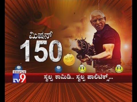TV9 Swalpa Comedy Swalpa Politics: Karnataka Political Comedy Round-up