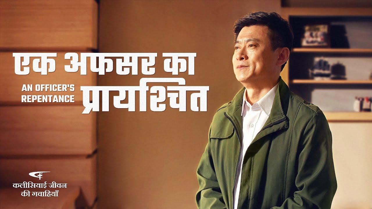 Hindi Christian Testimony Video | एक अफसर का प्रायश्चित
