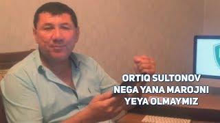 Ortiq Sultonov - Nega yana marojni yeya olmaymiz | Ортик Султонов - Нега яна марожни ея олмаймиз