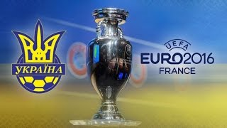 Шлях збірної України до ЄВРО-2016! Road Ukraine to EURO-2016! Путь сборной Украины на ЕВРО-2016!